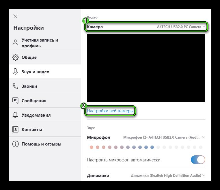 Parametry-veb-kamery-v-novom-Skype.png