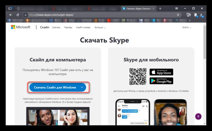 Knopka-dlya-skachivaniya-Skajpa-1.png