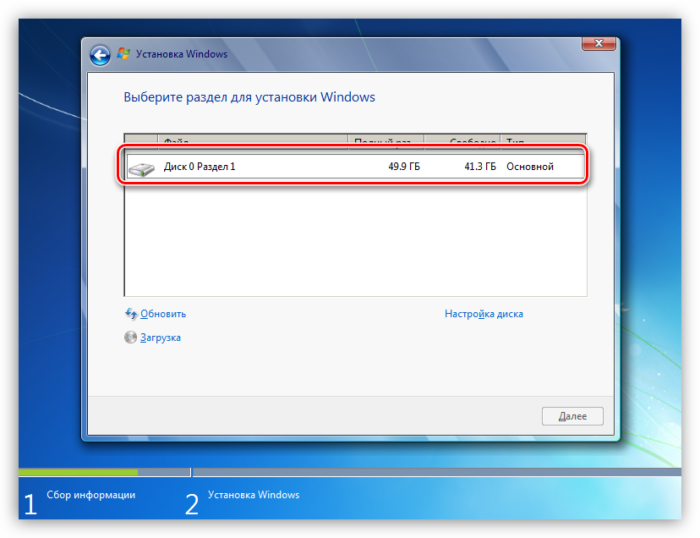 Rezultat-ustanovki-SATA-drayvera-pri-installyatsii-Windows.png