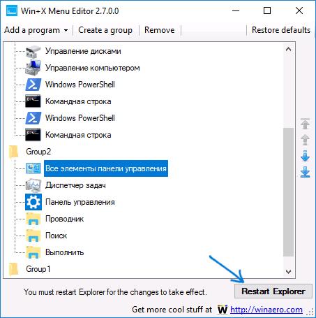 Применение параметров контекстного меню Пуск Windows 10