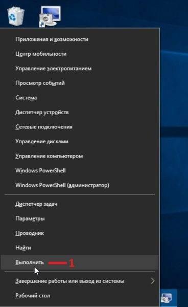 Контекстное-меню-Windows-10-368x600.jpg