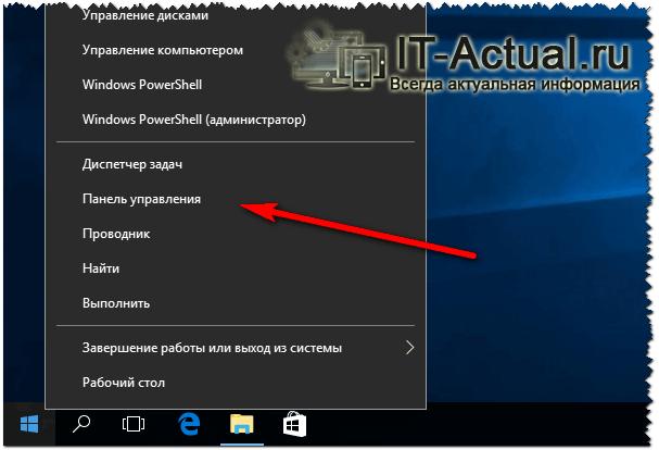 Return-Control-Panel-in-menu-Start-3.png
