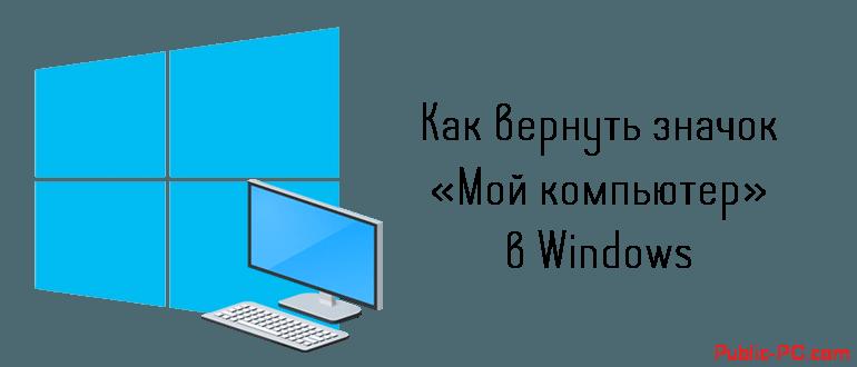 Kak-vernut-znachok-moi-komputer-v-Windows.png