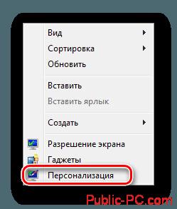 Perehod-v-personalizatziu-Windows-7.png