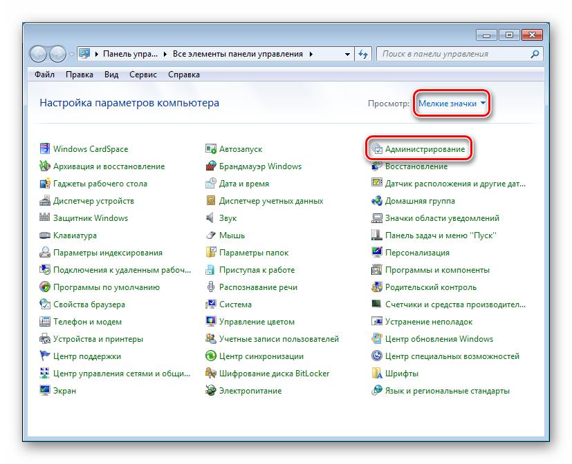 Perehod-v-razdel-Administrirovanie-iz-Paneli-upravleniya-v-OS-Windows-7.png