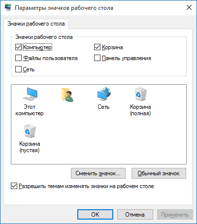 enable-this-computer-desktop-icon.png