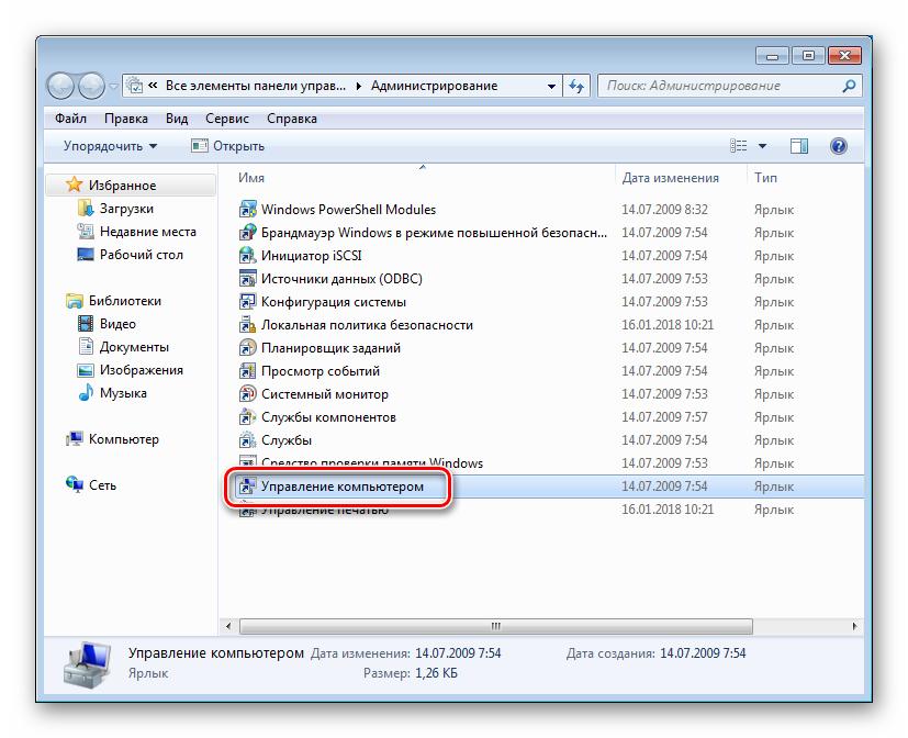 Perehod-v-razdel-Upravlenie-kompyuterom-v-OS-Windows-7.png
