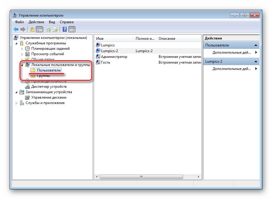 Perehod-k-prosmotru-lokalnyh-polzovatelej-i-grupp-v-OS-Windows-7.png