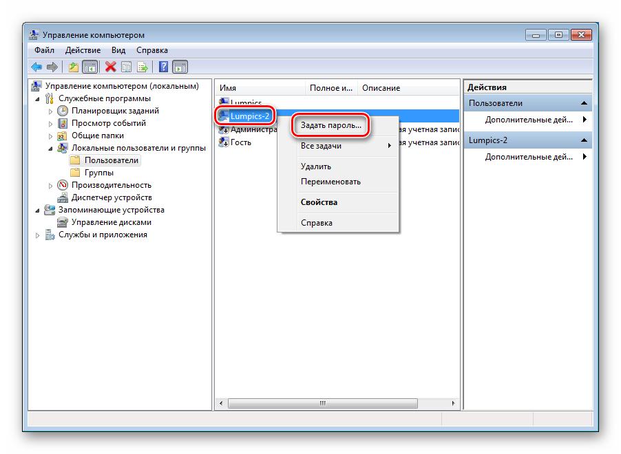 Perehod-k-sbrosu-parolya-dlya-lokalnoj-uchetnoj-zapisi-v-OS-Windows-7.png