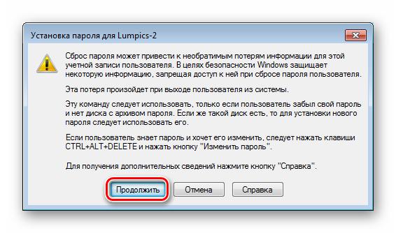 Preduprezhdenie-o-potere-dostupa-k-dannym-pri-sbrose-parolya-uchetnoj-zapisi-v-OS-Windows-7.png