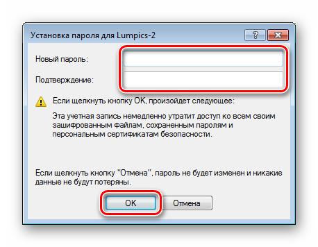 Vvod-novogo-parolya-dlya-uchetnoj-zapisi-v-konsoli-OS-Windows-7.png