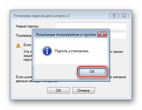 Soobshhenie-ob-uspeshnom-izmenenii-parolya-dlya-uchetnoj-zapisi-v-onsoli-OS-Windows-7.png