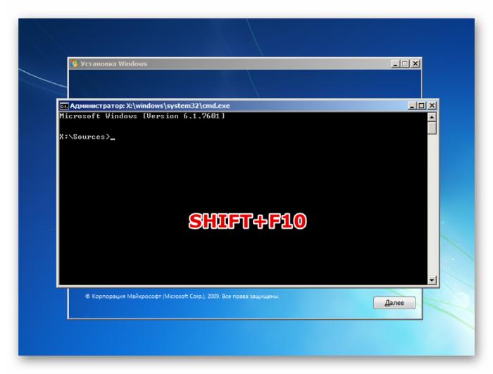 Vyzov-Komandnoj-stroki-v-startovom-okne-installyatora-windows-7.png