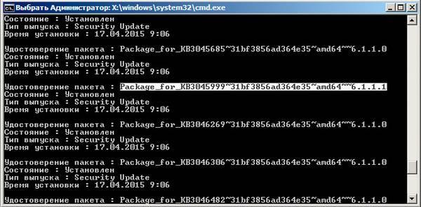 windows-update-remove-package-008-thumb-600xauto-5824.jpg