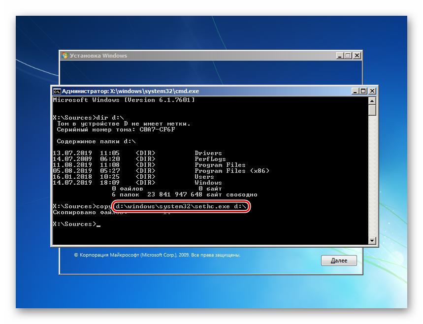 Kopirovanie-utility-zalipaniya-v-koren-sistemnogo-diska-v-Komandnoj-stroke-ustanovshhika-Windows-7.png