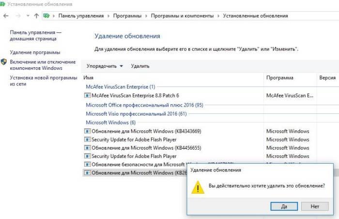 udalit-ustanovlennoe-obnovlenie-windows10.jpg