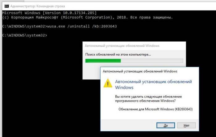 wusa.exe-uninstall-udalenie-update-iz-cmd.jpg