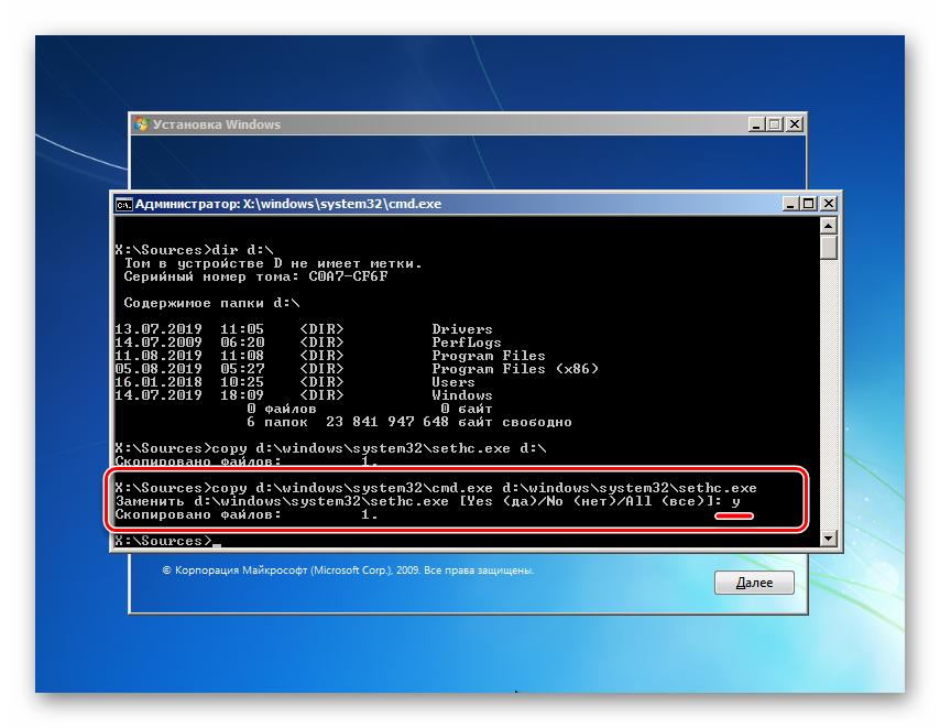 Zamena-utility-zalipaniya-konsolyu-v-Komandnoj-stroke-ustanovshhika-OS-Windows-7.png