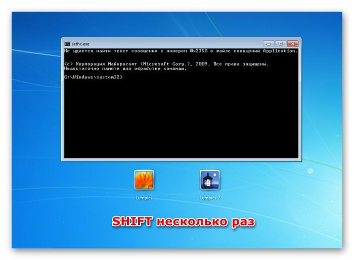 Vyzov-Komandnoj-stroki-na-ekrane-blokirovki-v-OS-Windows-7.png