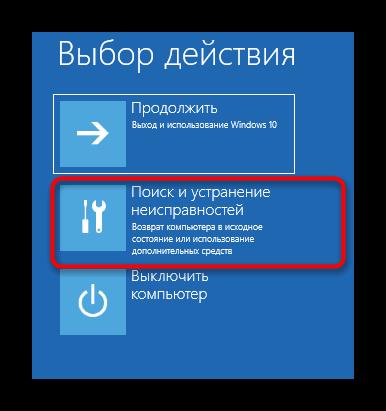 vybor-dopolnitelnyh-parametrov-vosstanovleniya-cherez-ustanovshhik-windows-10.png