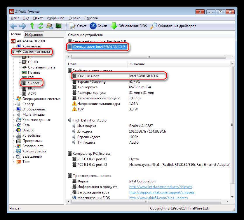 Opredelenie-modeli-chipseta-v-programme-AIDA64-Extreme.png