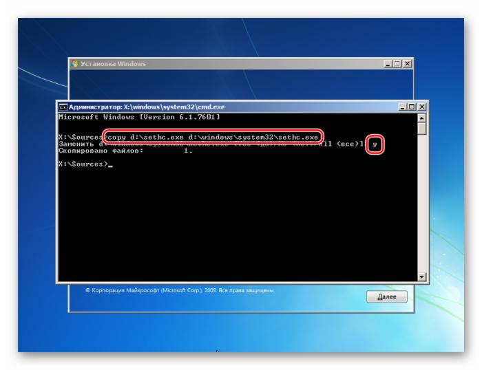 Vosstanovlenie-utility-zalipaniya-v-Komandnoj-stroke-ustanovshhika-OS-Windows-7.png