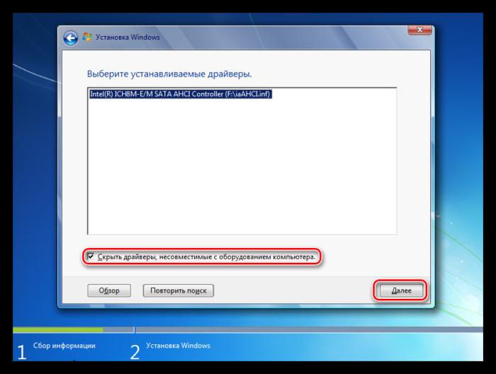 Ustanovka-drayvera-SATA-pri-installyatsii-Windows.png