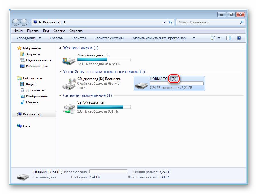 Bukva-diska-podklyuchennoj-k-kompyuteru-fleshki-dlya-sbrosa-parolya-v-Windows-7.png