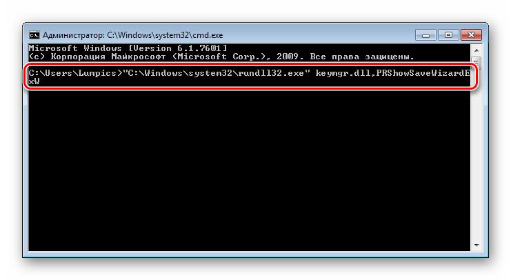 Zapusk-Mastera-zabytyh-parolej-iz-Komandnoj-stroki-v-Windows-7.png