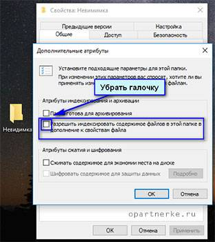 zapretit_indeksirovat_fajly_v_papke.jpg