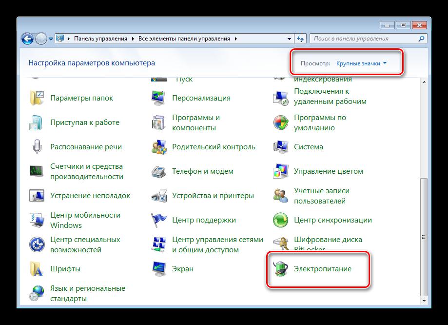 vyzvat-elektropitanie-windows-7-dlya-nastrojki-plana.png