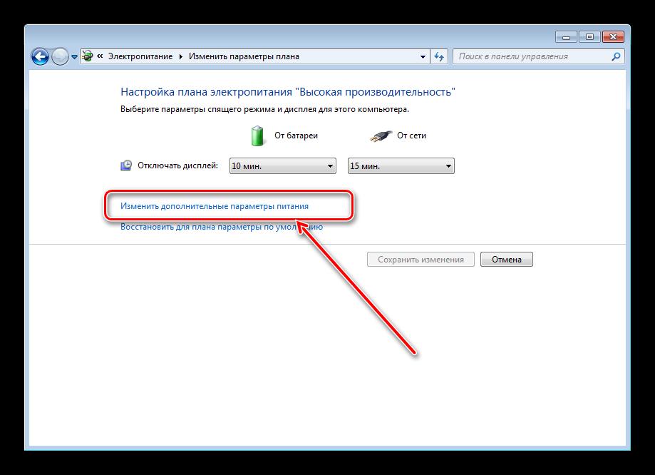 dopolnitelnye-opczii-elektropitaniya-windows-7-dlya-vklyucheniya-oczenki-proizvoditelnosti.png