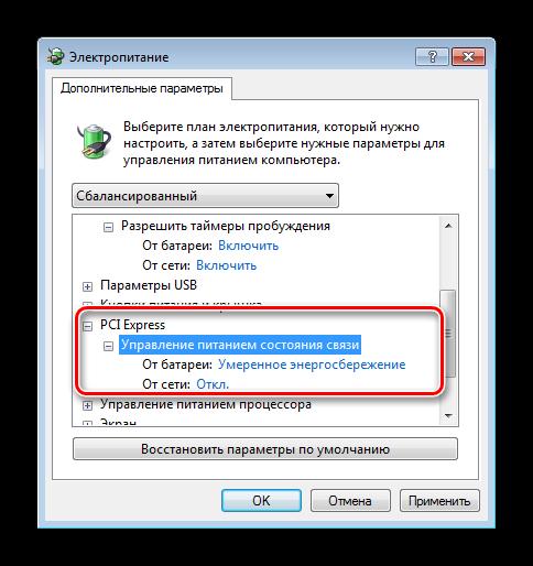 parametry-shiny-windows-7-dlya-vklyucheniya-oczenki-proizvoditelnosti.png