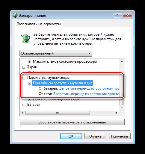 dostup-k-multimedia-windows-7-dlya-vklyucheniya-oczenki-proizvoditelnosti.png