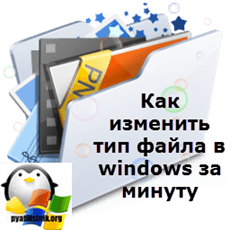 Kak-izmenit-tip-fayla-v-windows-za-minutu.png