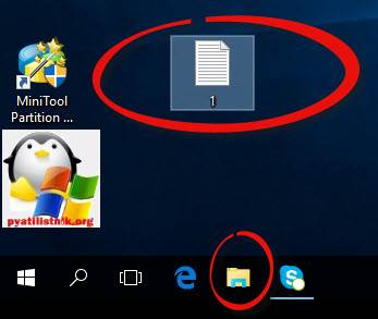 Kak-izmenit-tip-fayla-v-windows-10.jpg