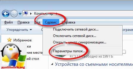 izmenit-format-fayla-windows-7-2.jpg