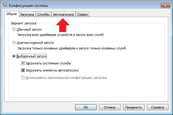 avtozagruzka-programm-na-windows-7-gde-naxoditsya3.png