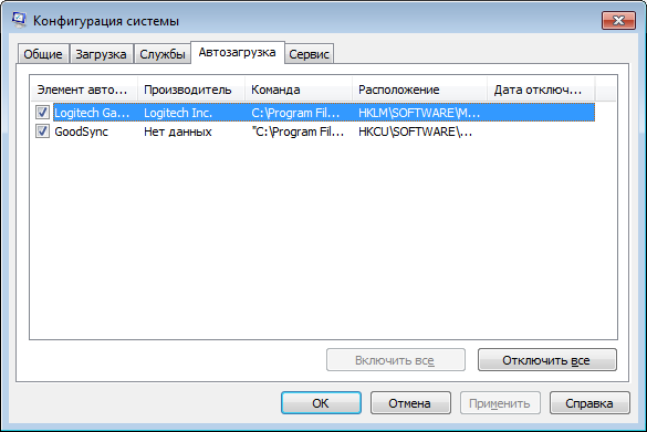avtozagruzka-programm-na-windows-7-gde-naxoditsya4.png