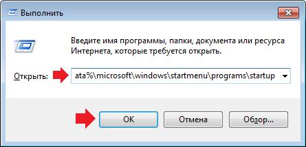 avtozagruzka-programm-na-windows-7-gde-naxoditsya8.png