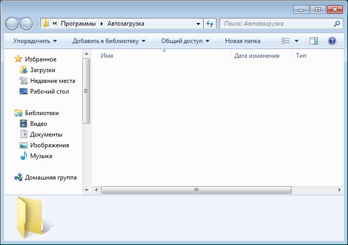 avtozagruzka-programm-na-windows-7-gde-naxoditsya9.png