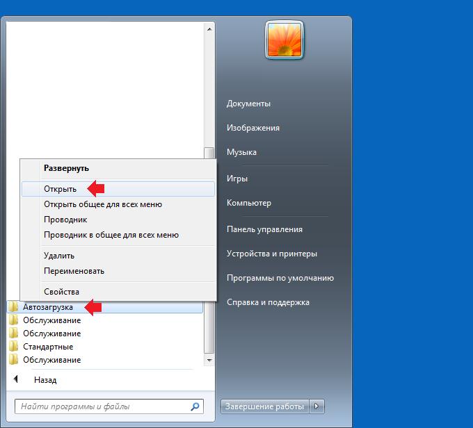 avtozagruzka-programm-na-windows-7-gde-naxoditsya10.png