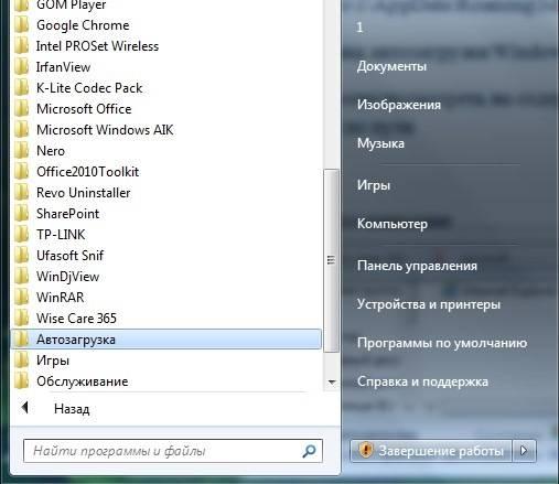 папка-автозагрузки-windows-7.jpg