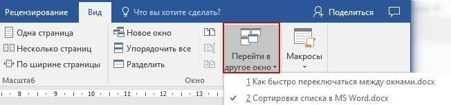 word-change-window.jpg