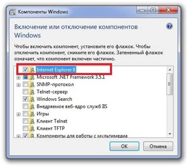 Ubiraem-galochku-naprotiv-Internet-Explorer-8-.jpg