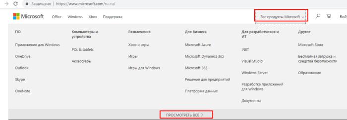 Nahodim-blok-Vse-produkty-Microsoft-perehodim-v-nego-klikaem-po-ssylke-Prosmotret-vse--e1543476513239.png