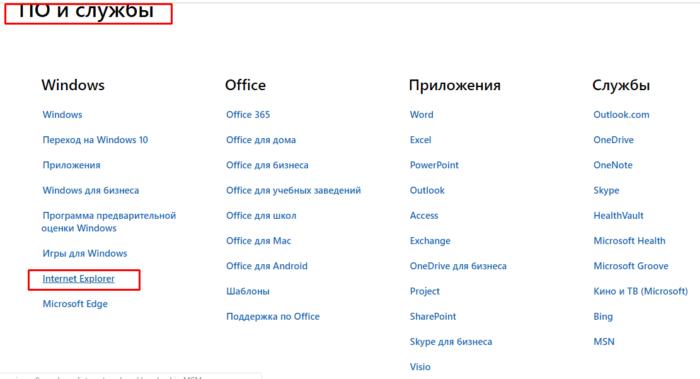 V-razdele-PO-i-sluzhby-nahodim-Internet-Explorer-klikaem-po-nemu-e1543475818909.png
