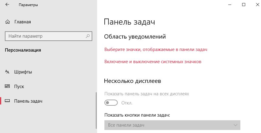 Kak-vernut-znachok-gromkosti-na-panel-zadach-Windows-10.png
