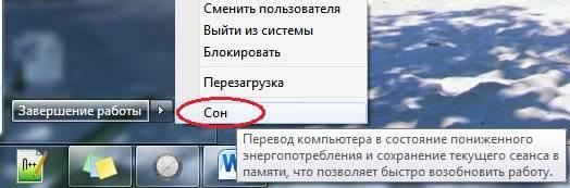 sleep_mode.jpg
