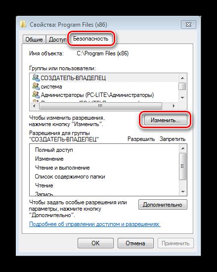 Nastroyki-bezopasnosti-papki-v-Windows-7-1.png